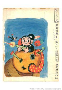 luthercave: Sugiura Shigeru, postcard from May 2009 exhibit at the Kyoto International Manga Museum