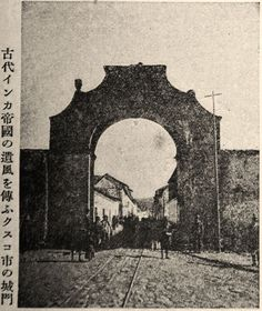 """Cusco City Gate in Ancient Incan Style, Peru"", Juvenile Encyclopedia, 1932 Vol. 14 World Geography 兒童百科大辭典 第十四巻 地理篇(三) 玉川學園出版部 昭和七年"