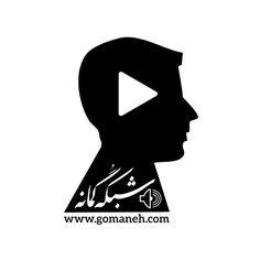 #logo #wordmark #network #media #gomaneh #persian #iran #graphic