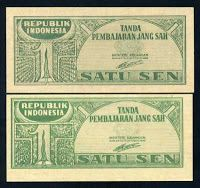 Gambar uang rupiah jaman dulu