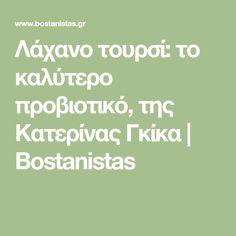 Λάχανο τουρσί: το καλύτερο προβιοτικό, της Κατερίνας Γκίκα | Bostanistas Math Equations