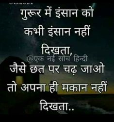 Inspirational Quotes In Hindi, Hindi Quotes, Image