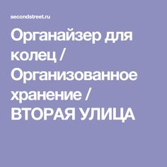 Органайзер для колец / Организованное хранение / ВТОРАЯ УЛИЦА
