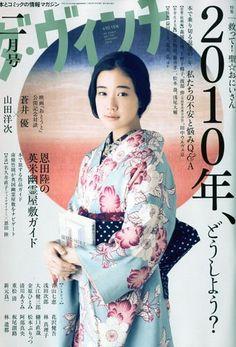 Yu Aoi (蒼井優) /cover/ダ・ヴィンチ/February 2010/kimono