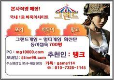 국내 1등 바둑이 게임 그랜드게임 본사직영 1위 매장 탱크 o 1 o - 7 3 2 8 - 1 1 4 5