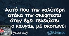Αυτό που την καλύτερη ατάκα την σκέφτεσαι Greek Memes, Funny Greek, Greek Quotes, Make Smile, English Quotes, Funny Moments, Laugh Out Loud, Haha, Life Quotes