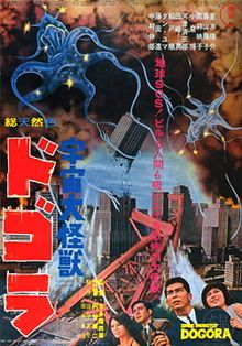Japanese Dogora, the Space Monster (1964) poster