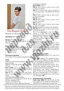 топ ракель от дизайнера ким харгривз схема вязания: 12 тыс изображений найдено в Яндекс.Картинках