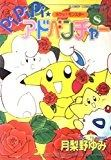 Shoujo, Princess Peach, Snoopy, Adventure, Fictional Characters, Art, Art Background, Kunst, Adventure Movies
