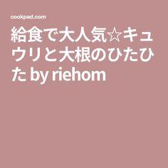 給食で大人気☆キュウリと大根のひたひた by riehom