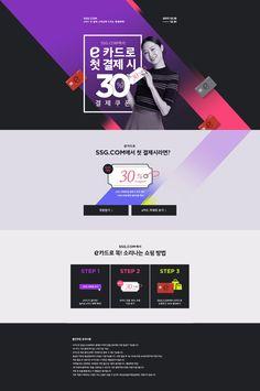 Web Design, Page Design, Layout Design, Korean Design, Event Banner, Promotional Design, Event Page, Sale Promotion, Commercial Design