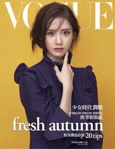 'Vogue Taiwan' reveals more cuts of gorgeous cover model YoonA Sooyoung, Yoona Snsd, Jessica Jung, Geek Chic, Taiwan, Im Yoon Ah, Cover Model, Models, Fresh