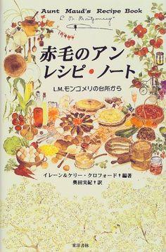 赤毛のアン レシピ・ノート―L.M.モンゴメリの台所から   L.M. モンゴメリ http://www.amazon.co.jp/dp/4887214014/ref=cm_sw_r_pi_dp_1m7Sub049S32Y
