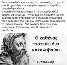 Greek Quotes, Greek Life, Cyprus, Respect, Quotations, Life Quotes, Mindfulness, Inspirational Quotes, Wisdom