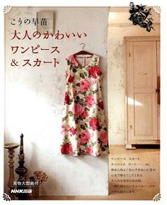 Romantic One-Piece Dress & Skirt Pattern  por JapanLovelyCrafts