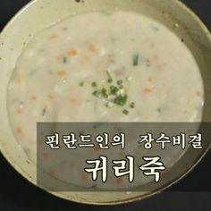 귀리가 몸에 좋다는말 많이 들어보셨죠?정말 좋은 곡물 귀리를 잘 먹는 방법을 알려드릴께요.세계보건기구 WHO 에서 발표한 장수국가의 대표음식 귀리타임지가 선정한 10대 슈퍼푸드■ ... Korean Dishes, Korean Food, Healthy Dishes, Healthy Recipes, A Food, Food And Drink, Korean Kitchen, Appetizer Salads, Appetizers