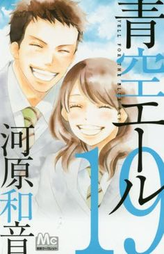 A list of upcoming Japanese tv shows and movies that are based on shoujo and josei manga for Manga Comics, Shoujo, Live Action, Japanese, Movie Posters, Anime, Movies, Fictional Characters, Journal