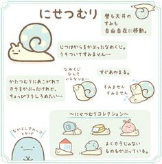 Nise Tsumuri, from Sumikko Gurashi. Kawaii Drawings, Doodle Drawings, Cute Drawings, Sanrio Characters, Cute Characters, Kawaii Stickers, Cute Stickers, Sumiko Gurashi, Line Friends