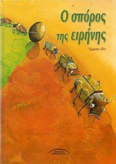 o sporos tis irinis Greek Language, Preschool Games, Beautiful Stories, Autumn Activities, 5 Year Olds, Writing Skills, In Kindergarten, Literacy, My Books