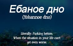 17 Russian Swear Words We Definitely Need In English - Vanessa Scholz - - Tattoos Neu Russian Language Lessons, Russian Language Learning, Russian Humor, Russian Quotes, Learn Russian, Learn French, Speak Russian, The Words, French Tenses