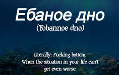 17 Russian Swear Words We Definitely Need In English - Vanessa Scholz - - Tattoos Neu Russian Language Lessons, Russian Language Learning, Russian Humor, Russian Quotes, Foreign Words, Foreign Languages, Learn Russian, Learn French, Speak Russian