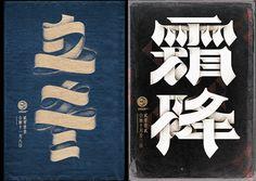 节气,生活,字   VOICER We Voice Life  Art Inspiration kick ass chinese font design