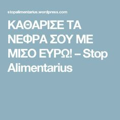 ΚΑΘΑΡΙΣΕ ΤΑ ΝΕΦΡΑ ΣΟΥ ΜΕ ΜΙΣΟ ΕΥΡΩ! – Stop Alimentarius Herbal Medicine, Healthy Tips, Home Remedies, Herbalism, Health Fitness, Blog, Shelf, Sweets, Bread