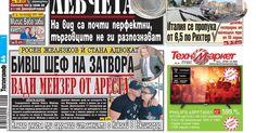 http://vestnici24.blogspot.bg/2016/10/vestnik-telegraf31.html