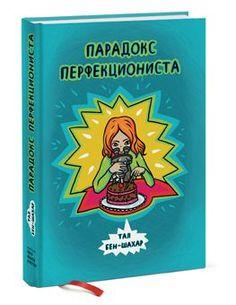 Прокачай себя. ТОП 10 книг по саморазвитию   Блог издательства «Манн, Иванов и Фербер»