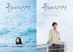 """#TheLegendOfTheBlueSea"" Reveals Posters Of Jun Ji Hyun And Lee Min Ho"