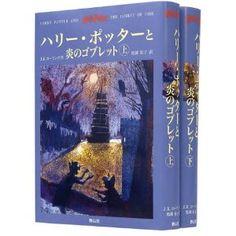 'Goblet of Fire' - Japan