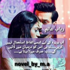 Romantic Novels To Read, Cherry Clafoutis, Quotes From Novels, Best Novels, Urdu Novels, Mystery Novels, Books To Read Online, Addiction, Marriage