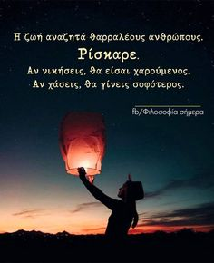 Greek Quotes, Messages, My Love, Instagram, Text Posts, Text Conversations