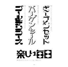 Shigeru Inada日文字體設計作品
