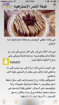 كيكة التمر Sweets Recipes, Cake Recipes, Cooking Recipes, Cakes Plus, Kinds Of Desserts, Arabic Food, Arabic Sweets, New Cake, Sweet Sauce
