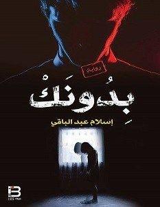 تحميل رواية بدونك Pdf إسلام عبد الباقى Neon Signs Neon Signs