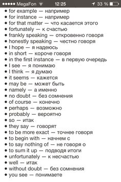 More Russian Words/Phrases English Time, Learn English Words, English Phrases, English Idioms, English Writing, English Study, English Vocabulary, English Grammar, Teaching English