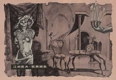 """Quite surreal illustration of """"death and the maiden"""" theme  from Uramado, Japan's most remarkable SM magazine, 1958-1964"""