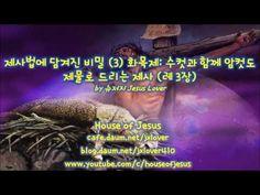 [제사법에 담겨진 비밀] (3) 화목제:수컷과 함께 암컷도 제물로 드리는 제사 (레 3장) by 뉴저지 Jesus Lover