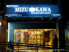 Carpe Diem by Joie De Vivre Lass......: LWIN LEE | MIZUKAWA JAPANESE RESTAURANT @ PUCHONG ...