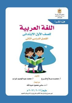 """1اللغة العربية للصف الأول الابتدائي الفصل الدراسي الثاني هيا نقرأ """"منهج مصر"""""""