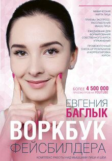 Face Yoga, Beauty Recipe, Diy Skin Care, Clear Skin, Books To Read, Health And Beauty, Medicine, Health Fitness, Workout