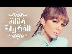 Assala - Khanat El-Zekrayat | آصالة - خانات الذكريات [LYRICS] - YouTube