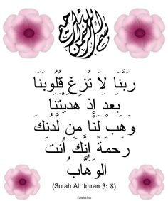 Dua Posters - Arabic text only - Page 2 Arabic Text, Doa Islam, Poster Making, Corner, Posters, Prints, Poster, Billboard