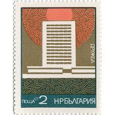 Пощенски марки | socmus