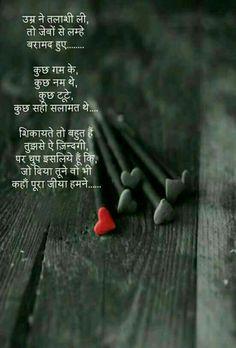 Hindi Shayari Rahat Indori For Whatsapp Status Hindi Quotes Images, Hindi Quotes On Life, Poetry Quotes, Reality Of Life Quotes, Positive Quotes For Life Motivation, Strong Quotes, True Quotes, People Quotes, Sarcasm Quotes