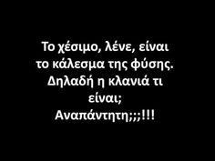 Xaxaxaxaxaxaxa Funny Greek Quotes, Greek Memes, Funny Picture Quotes, Funny Photos, Interesting Quotes, Try Not To Laugh, True Words, Just For Laughs, Funny Moments