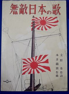 "1930's Military Song Score ""Song of Invincible Japan "" - Japan War Art"