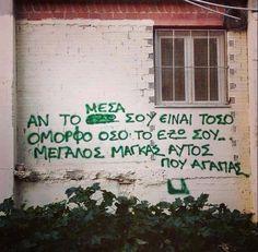 Greek Quotes, True Words, Sadness, Anonymous, Graffiti, Street Art, Life Quotes, Walls, Wisdom