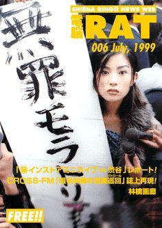 Vol.06 (99.06.20発行)